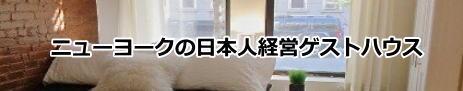 ニューヨークの日本人ゲストハウス